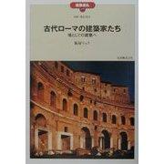 古代ローマの建築家たち―場としての建築へ(建築巡礼〈49〉) [全集叢書]