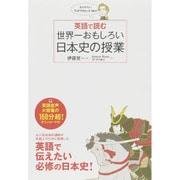 英語で読む世界一おもしろい日本史の授業 [単行本]