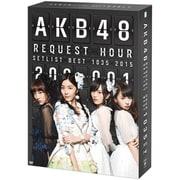 AKB48 リクエストアワーセットリストベスト1035 2015(200~1ver.) スペシャルBOX
