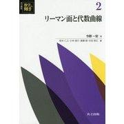 リーマン面と代数曲線(共立講座 数学の輝き〈2〉) [全集叢書]