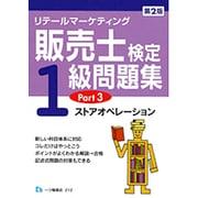 リテールマーケティング販売士検定1級問題集〈Part3〉ストアオペレーション 第2版 [全集叢書]