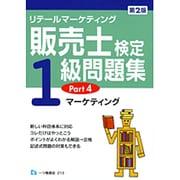 リテールマーケティング販売士検定1級問題集〈Part4〉マーケティング 第2版 [全集叢書]
