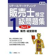 リテールマーケティング販売士検定1級問題集〈Part5〉販売・経営管理 第2版 [全集叢書]