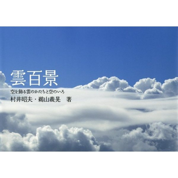 雲百景―空を飾る雲のかたちと空のいろ [単行本]