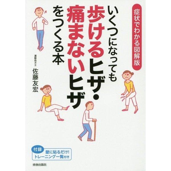 いくつになっても歩けるヒザ・痛まないヒザをつくる本―症状でわかる図解版 [単行本]