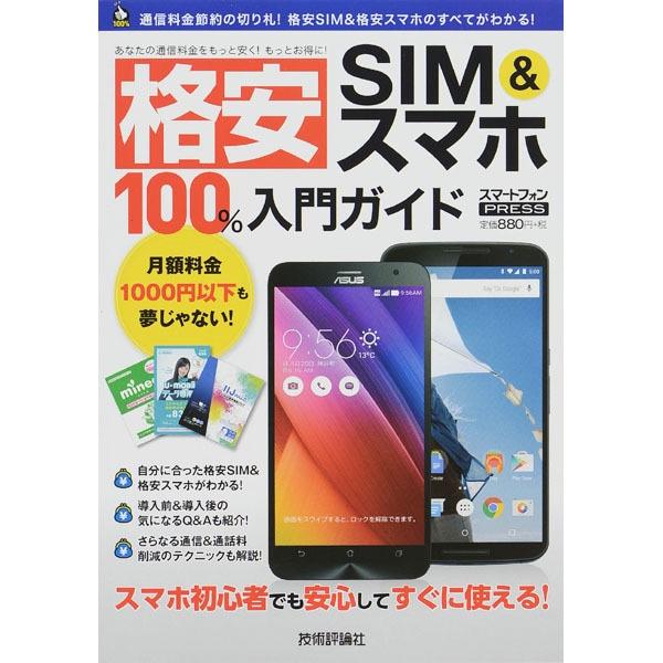 格安SIM&スマホ 100%入門ガイド [単行本]