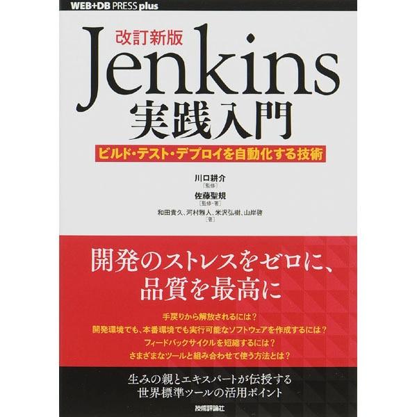 Jenkins実践入門―ビルド・テスト・デプロイを自動化する技術 改訂新版;第2版 (WEB+DB PRESS plusシリーズ) [単行本]