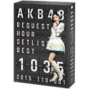 AKB48 リクエストアワーセットリストベスト1035 2015(110~1ver.) スペシャルBOX