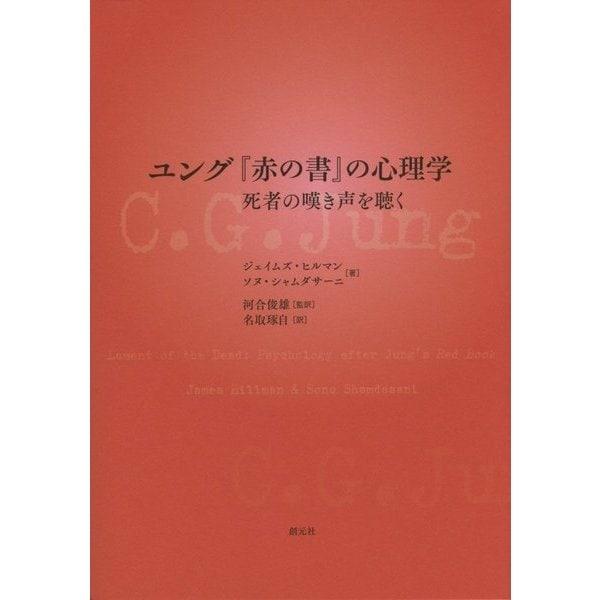ユング『赤の書』の心理学―死者の嘆き声を聴く [単行本]