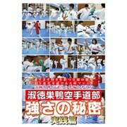淑徳巣鴨空手道部強さの秘密 実践編[DVD]