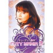 キューティー鈴木CUTY MANIA 3[DVD]