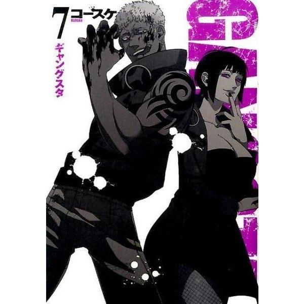 GANGSTA. 7(BUNCH COMICS) [コミック]