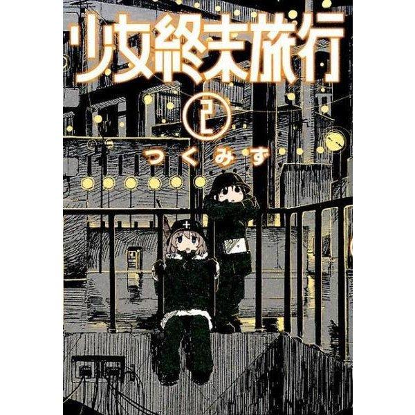 少女終末旅行 2(BUNCH COMICS) [コミック]
