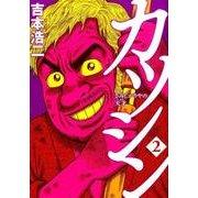 カツシン~さみしがりやの天才 2(BUNCH COMICS) [コミック]