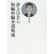 井上ひさし短編中編小説集成〈第9巻〉 [単行本]