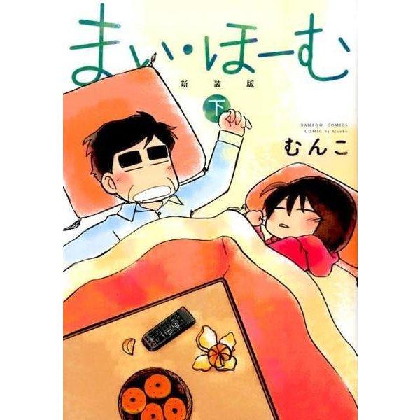 まい・ほーむ 下 新装版(バンブー・コミックス) [コミック]