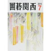囲碁関西 2015年 07月号 [雑誌]
