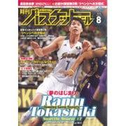 月刊 バスケットボール 2015年 08月号 [雑誌]