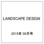 LANDSCAPE DESIGN (ランドスケープ デザイン) 2015年 08月号 No.103 [雑誌]