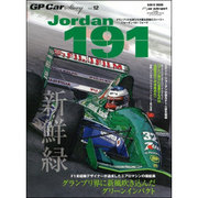 GP CAR STORY Vol.12 Jordan191 [ムックその他]