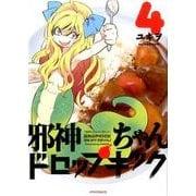 邪神ちゃんドロップキック 4(メテオCOMICS) [コミック]