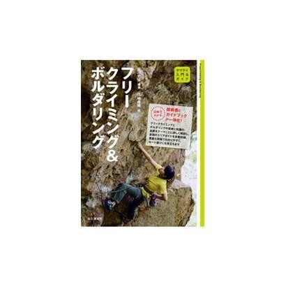 フリークライミング&ボルダリング(ヤマケイ入門&ガイド) [全集叢書]