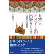日本とイスラームが出会うとき―その歴史と可能性 [単行本]
