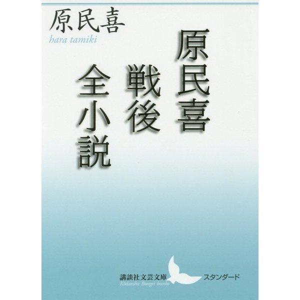 原民喜戦後全小説(講談社文芸文庫スタンダード) [文庫]