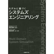 モデルに基づくシステムズエンジニアリング [単行本]
