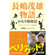 長嶋茂雄物語 かたり取材記―ミスタージャイアンツを訪ねて [単行本]