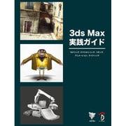 3ds Max実践ガイド―モデリング、テクスチャリング、リギング、アニメーション、ライティング [単行本]