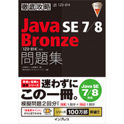 徹底攻略Java SE7/8Bronze問題集-1Z0-814対応 [単行本]