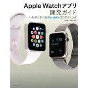 Apple Watchアプリ開発ガイド-いち早く学べるWatchKitプログラミング [単行本]
