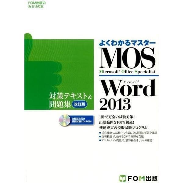 よくわかるマスターMOS Word2013対策テキスト&問題(FOM出版のみどりの本) [単行本]