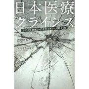 日本医療クライシス―「2025年問題」へのカウントダウンが始まった [単行本]