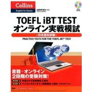 TOEFL iBT TESTオンライン実戦模試 日本語対訳版 [単行本]