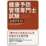 健康予防管理専門士試験公式テキスト [単行本]