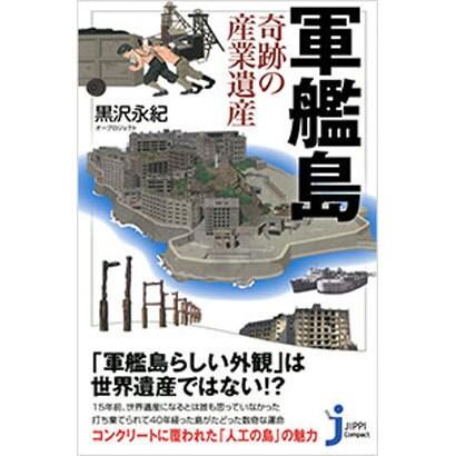 軍艦島―奇跡の産業遺産(じっぴコンパクト新書) [新書]