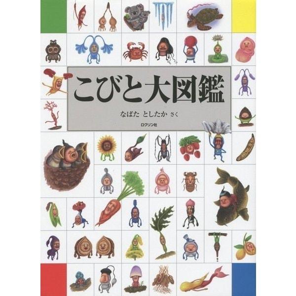 こびと大図鑑 [単行本]