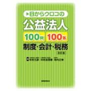 目からウロコの公益法人100問100答―制度・会計・税務 改訂版 [単行本]