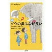 ゾウの鼻はなぜ長い―知れば知るほど面白い動物のふしぎ33 増補 (ちくま文庫) [文庫]