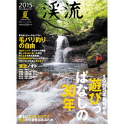 渓流2015夏 (別冊つり人Vol.401) [ムックその他]