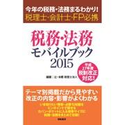 税務・法務モバイルブック〈2015〉―今年の税務・法務まるわかり!税理士・会計士・FP必携 [単行本]