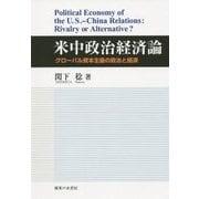 米中政治経済論―グローバル資本主義の政治と経済 [単行本]