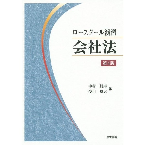 ロースクール演習 会社法 第4版 [単行本]