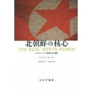 北朝鮮の核心―そのロジックと国際社会の課題 [単行本]