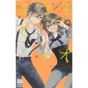 ユウキとナオ 2(カルト・コミックス sweetセレクション) [コミック]