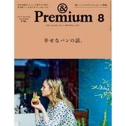 &Premium(アンドプレミアム) 2015年 08月号 [雑誌]