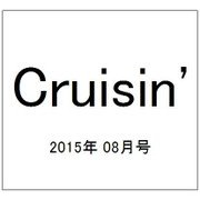 Cruisin' (クルージン) 2015年 08月号 [雑誌]