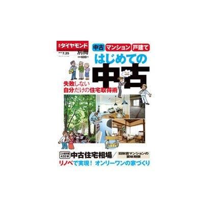 はじめての中古住宅2015夏 2015年 7/25号 [雑誌]